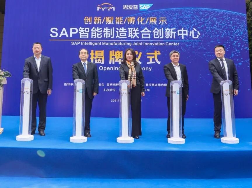 思爱普(SAP)在重庆,智能制造联合创新中心开花结果