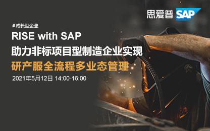 RISE with SAP 助力非标项目型制造企业实现研产服全流程多业态管理