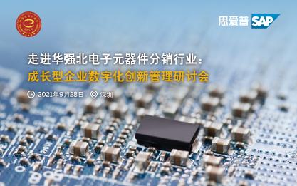 走进华强北电子元器件分销行业:成长型企业数字化创新管理研讨会