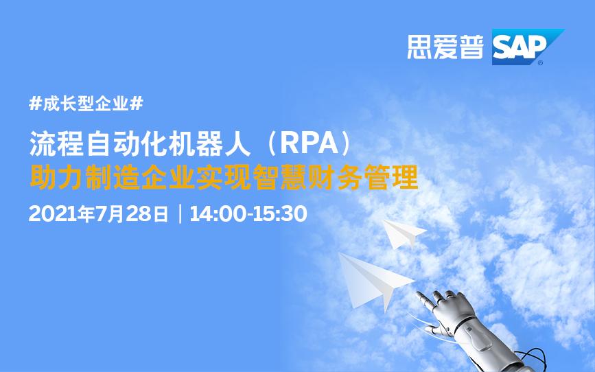 流程自动化机器人(RPA)助力制造企业实现智慧财务管理