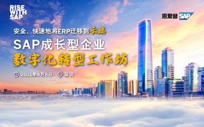 SAP 成长型企业数字化转型工作坊 (深圳)
