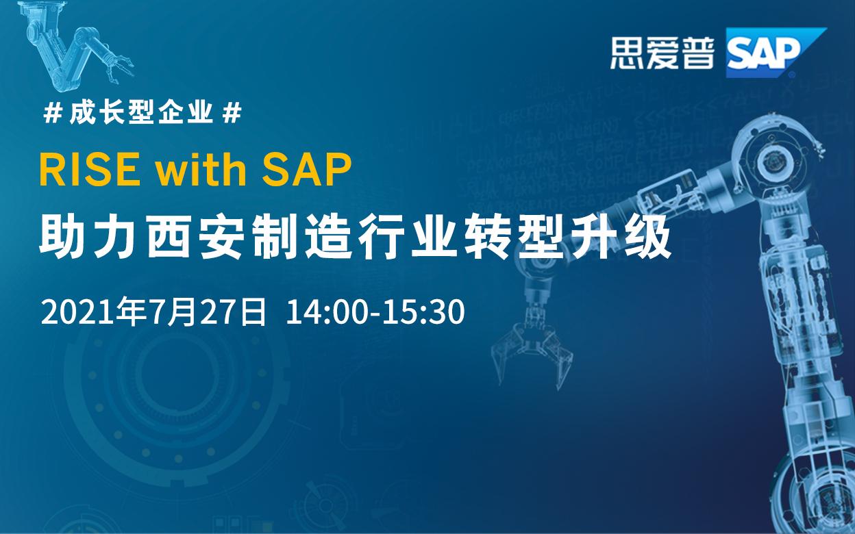 RISE with SAP 助力西安制造行业转型升级