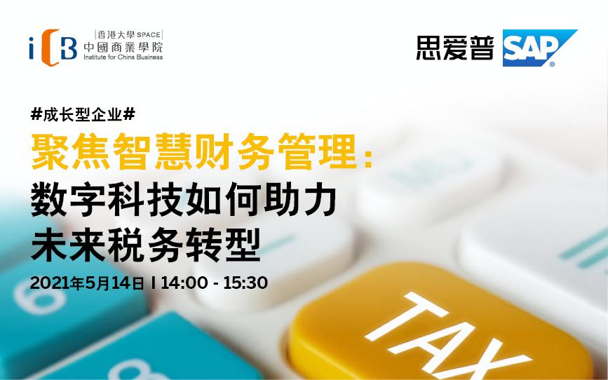 聚焦智慧财务管理:数字科技如何助力未来税务转型