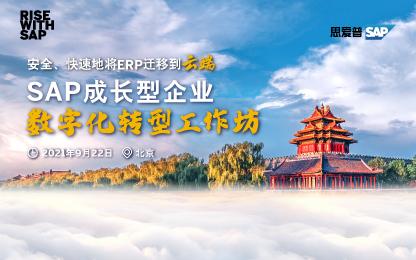 SAP 成长型企业数字化转型工作坊 – 北京